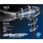 アイビル エアービート ドライヤー 1400W AB-1400 (820)