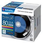 三菱ケミカルメディア Verbatim 音楽用 CD-R (Phono-R 5色/1-24倍速/20枚) MUR80PHS20V1