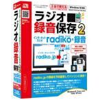 ラジオ 録音 保存2