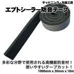 【在庫あり即納】エプトシーラー防音テープ(30mm×1000mm×10mm)デッドニング定番防音材!