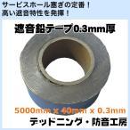 【在庫あり即納】最強・定番デッドニング材 遮音鉛テープ0.3mm厚(40mm×5000mm)