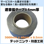 【在庫あり即納】最強・定番デッドニング材 遮音鉛テープ0.5mm厚(40mm×5000mm)