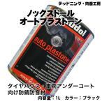 【在庫あり即納】ノックスドール(Noxudol)オートプラストーン(AUTO-PLASTONE)防錆・デッドニング・防音材