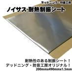 【在庫あり即納】Noisus-ノイサス-耐熱制振シート(200mm×490mm×1.5mm)デッドニング最強耐熱制振材!