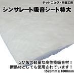 【在庫あり即納】3M製高性能吸音材 シンサレート吸音シート特大 デッドニングに最適!