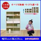 本棚 奥行30 完成品 木製 棚 幅80 ラック お子様でも使いやすいサイズのブックシェルフ 80cmロータイプレインボー 本立て 絵本ラック