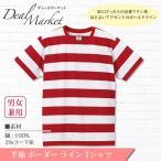 白生地×赤ライン ホワイト×レッド 半袖 ボーダー ライン マリン Tシャツ メンズ レディース 赤白ボーダー