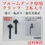 プルームテック クリップ アクセサリー プルーム・テック 専用 ペン ケース 2本入り 紛失防止 日本製 ポイント消化