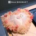 リングピロー ハート 完成品 プリザーブドフラワー 花 結婚式 指輪交換 ウェディング チャペル 結婚祝い プレゼント ブライダル 花 ウェディングアイテム