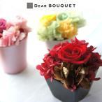 プリザーブドフラワー ミニアレンジ 花 インテリア アレンジメント 内祝い 誕生日 贈り物 お祝い プレゼント 小柄 ギフト