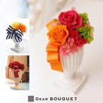 誕生日プレゼント お祝いの花 プリザーブドフラワー リボン アレンジメント フラワーギフト 花 還暦祝い 贈り物 お祝い インテリア おしゃれ かわいい