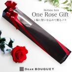 プリザーブドフラワー 誕生日プレゼント 結婚記念日 1輪のバラ 大輪 ギフト  女性 花  花束 薔薇 プロポーズ 告白
