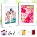 写真立て フォトフレーム (タテ向き L判サイズ用)  プリザーブドフラワー 花束贈呈 ギフト 誕生日 プレゼント 還暦 結婚 出産 祝い 送別会 花 バラ