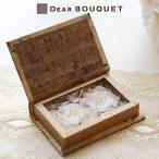 結婚式 リングピロー ブックタイプ 指輪交換 ブライダル ウェディング 指輪置き プリザーブドフラワー 結婚祝い かわいい おしゃれ