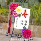 ウェルカムボード 和装 アクリル 和 和式 結婚式 ウェディング ブライダル 披露宴 2次会 造花 結婚祝い お祝い 贈り物 イベント パーティ 花 アートフラワー