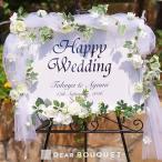 ウェルカムボード チュール アートフラワー ウェディング 結婚式 結婚祝い ブライダル 披露宴 2次会 パーティ 玄関 店舗看板 イベント