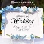 ウェルカムボード サムシングブルー スターチス アートフラワー 結婚式 ウェディング 結婚祝い ブライダル 玄関 披露宴 2次会 パーティ イベント