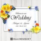 ウェルカムボード ガーベラ 結婚式 アートフラワー ウェディング ブライダル 店舗看板 結婚祝い 造花 枯れない かわいい おしゃれ 寄せ書き 花 フラワー