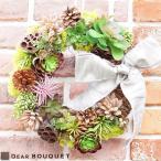 多肉植物リース リース グリーン ギフト プレゼント 壁掛け 飾り 玄関  ドア ウェルカム お祝い 贈呈 結婚祝い 誕生日 (直径32cm)