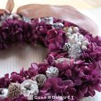 クリスマスリース 玄関 パープル リース 紫陽花リース(直径30cm) プリザーブドフラワー おしゃれ 誕生日プレゼント 結婚祝い 壁掛け 飾り ドア