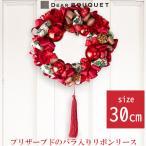 クリスマス リース 玄関 リボンリース 壁飾り クリスマスリース ドア おしゃれ 直径30cm プリザーブドフラワー