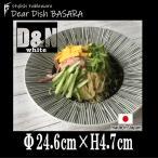 おしゃれな陶器磁器のお皿 洋食器 白&黒 ゼブラシャローボール24.5