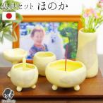 仏具セット ほのか カナリアイエロー 国産 仏具 手元供養 イエロー 黄色 香炉 線香立て 花立 花瓶 水入れ 仏器 供物台 ろうそく立て