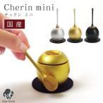 仏具 おりん チェリンミニ cherin-mini 国産
