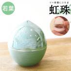 ミニ骨壷 虹珠(にじたま)若葉 緑 / メモリアル 仏具 骨壷 小さい ミニ 手元供養 遺骨 分骨