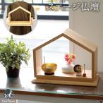 仏壇 家型 ヒノキ製 ステージ仏壇 ハウス木製 モダン オープン 供養台 インテリア シンプル ひのき 桧 檜