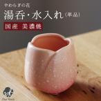 仏具 単品 小物 やわらぎの花 湯呑 ピンク 国内生産品