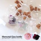 故人さまのご遺骨や思い出の品を納められる 小さなメモリアルガラスボトル 巾着セット ハート 星 カプセル