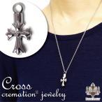 遺骨ペンダント クリメイションジュエリー Cross 十字架 オールステンレス ペンダント キーホルダー ネコポス対応