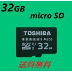 SDカード マイクロSDカード 32GB 東芝 ドライブレコーダー アウトレット SDカード変換アダプタ付き カーオーディオ ポイント消化