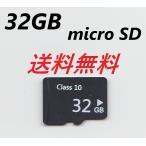 マイクロSDカード 32GB  microSDカード ドライブレコーダー ポイント消化 普通郵便