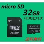 SDカード マイクロSDカード 32GB KIOXIA ドライブレコーダー アウトレット SDカード変換アダプタ付き カーオーディオ ポイント消化