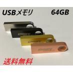 USBメモリ 64GB 全4色カラー USB2.0対応 メタル 小型 防水 耐衝撃 ポイント消化 プレゼント