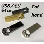 USBメモリ 64GB 全4色カラー USB2.0対応 猫の手 小型 防水 耐衝撃 ポイント消化 プレゼント