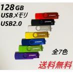USBメモリ 128GB  全7色 USB2.0 パソコン対応 アンドロイド対応 プレゼント ポイント消化