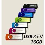 USBメモリ 16GB USB2.0 6色カラー プレゼント ポイント消化