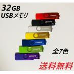 USBメモリ 32GB  全7色  USB2.0 usbメモリ プレゼント ポイント消化