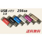 USBメモリ 256GB  全7色カラー USB3.0 高速読み込み138MB/s パソコン対応 アンドロイド対応 プレゼント ポイント消化