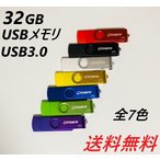USBメモリ 32GB  全7色 USB3.0 高速読込