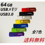 USBメモリ 64GB  全7色 USB3.0 高速読み込み98MB/s パソコン対応 アンドロイド対応 プレゼント ポイント消化