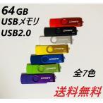 USBメモリ 64GB  全7色カラー USB2.0 パソコン対応 アンドロイド対応 プレゼント ポイント消化