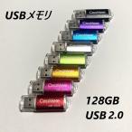 USBメモリ 128GB USB2.0 全8色カラー usbメモリ プレゼント