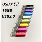 USBメモリ 16GB USB2.0 全8色カラー usbメモリ プレゼント