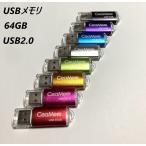 USBメモリ 64GB USB2.0 全8色カラー usbメモリ プレゼント