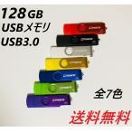 USBメモリ 128GB  全7色 USB3.0 高速読み込み128MB/s プレゼント ポイント消化