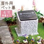 ペット墓石 ペット骨壷をおさめる 屋外埋葬用 4寸骨壷サイズ
